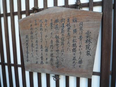 sekijyuku_03.jpg