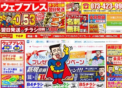 webpress_google01.jpg