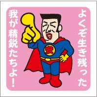 yasu1022-2.jpg